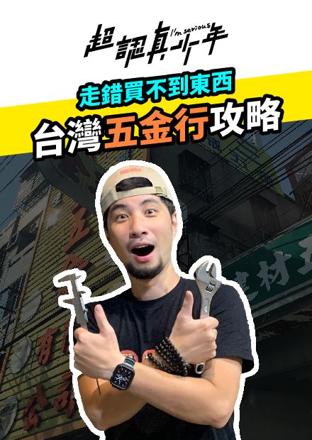 【超認真少年】五金行連女兒都賣?台灣五金行攻略 振宇五金Taiwan Hardware Store