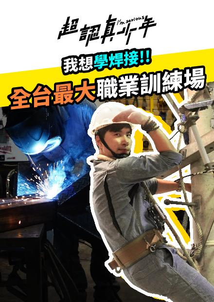 【隱形工廠】想換工作了嗎?水電、西工、製造、免費教你還給你零用錢【超認真少年】TAIWAN Biggest Training Center \'\'TCNR\'\'