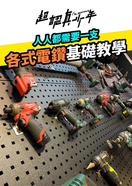 【超認真少年】如何分辨各種電鑽和使用基礎教學 ,每個人都需要買一支適合自己的電鑽How to use Cordless Drill
