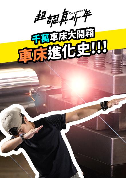 【隱形工廠】1台車床抵6間工廠 車床基礎介紹 傳統車床 CNC 油順精密【超認真少年】