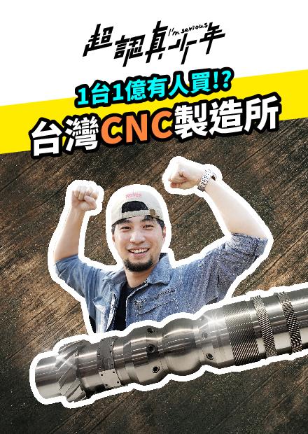 認識CNC基礎教學!開箱德國上億元神獸級CNC! 台中精機【隱形工廠】