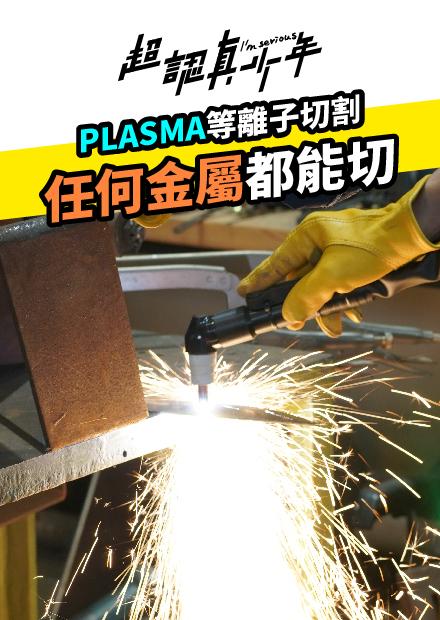 【超認真少年】沒有切不斷的金屬 電漿切割基礎教學 plasma cutter