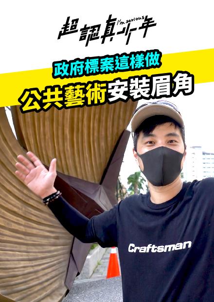 【超認真少年】政府標案這樣做 公共藝術安裝眉角