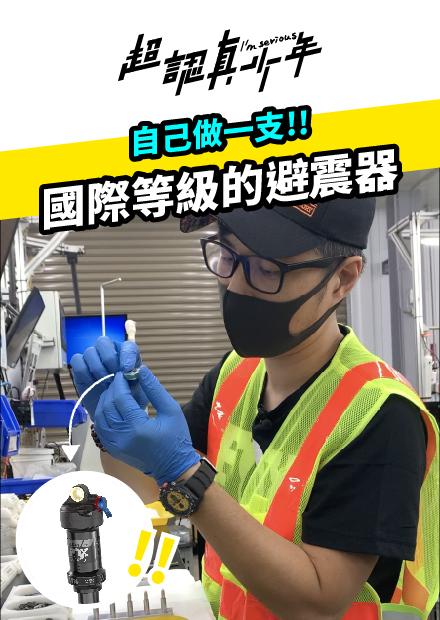 【隱形工廠】臥底潛入世界級工廠會被發現嗎?