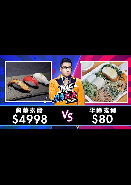 【Joe是要對決S2】EP11 4998元的奢華素食對決80元的平價素食!ft 阿滴