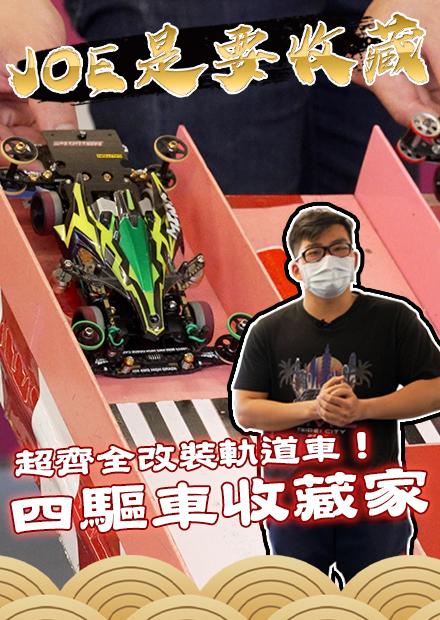 【JOE是要收藏】超齊全改裝軌道車!四驅車收藏家!