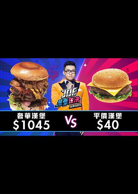【Joe是要對決S2】EP15 1045元的奢華漢堡對決40元的平價漢堡!ft 瘦子E SO