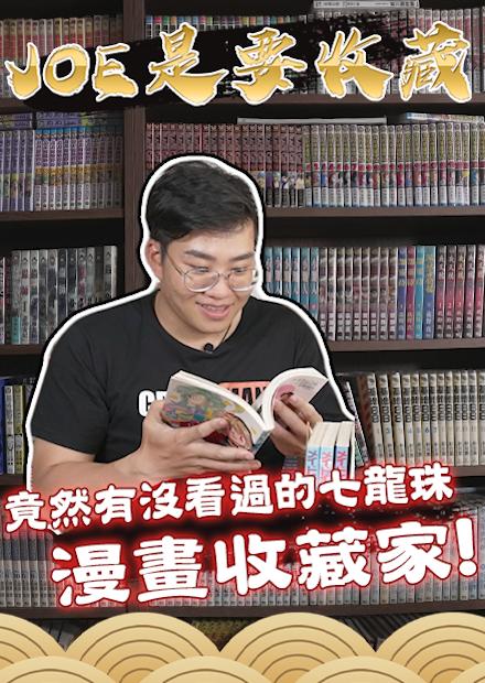 【Joe是要收藏】竟然有沒有看過的七龍珠!漫畫收藏家!