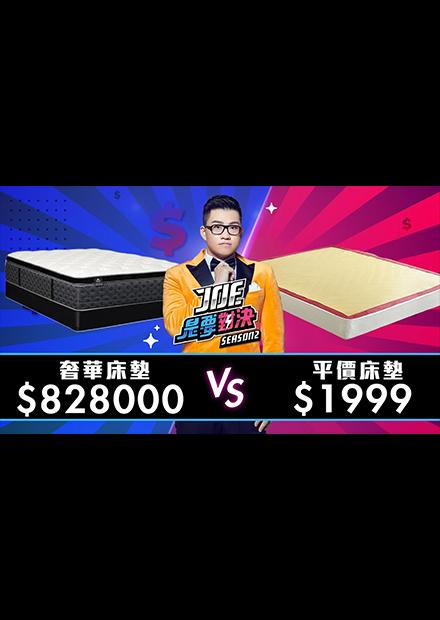 【Joe是要對決S2】EP19 828000元的奢華床墊對決1999元的平價床墊!ft 滴妹