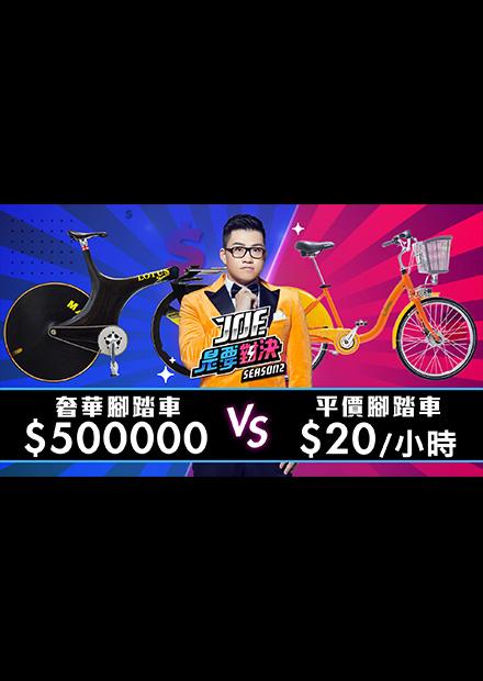 【Joe是要對決S2】EP02 500000元的奢華腳踏車對決20元小時的平價腳踏車 !ft Jack