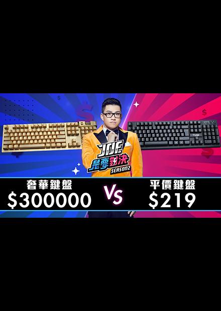 【Joe是要對決S2】EP16 300000元的奢華鍵盤對決219元的平價鍵盤!ft 老貓