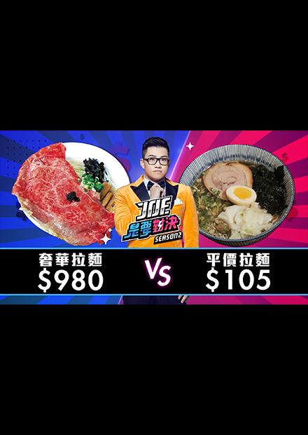 【Joe是要對決S2】EP12 980元的奢華拉麵對決105元的平價拉麵!ft 心甜
