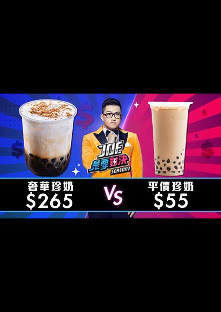 【Joe是要對決S2】EP14 265元的奢華珍奶對決55元的平價珍奶!ft 魚乾
