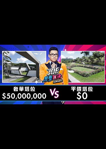 【Joe是要對決S2】EP17 5000萬元的奢華塔位對決0元的平價塔位!ft 小冬瓜