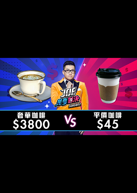 【Joe是要對決S2】EP05 3800元的奢華咖啡 對決 45元平價咖啡 !