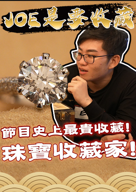 【Joe是要收藏】節目史上最貴收藏家!珠寶收藏家!