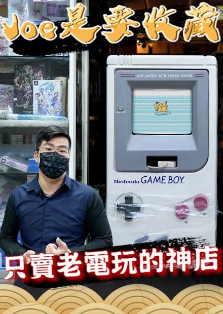 【Joe是要收藏】只賣老電玩的神店!
