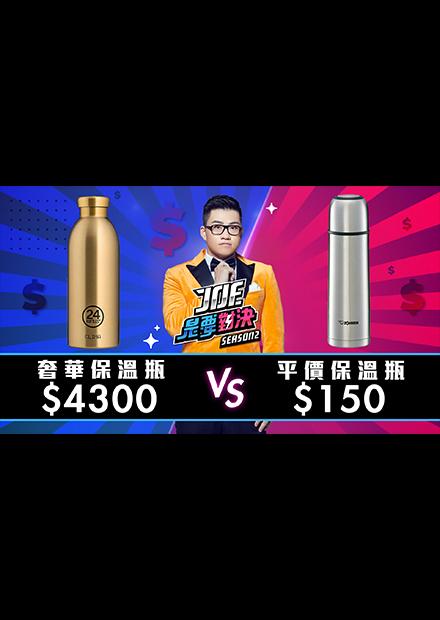 【Joe是要對決S2】EP09 4300元的奢華保溫瓶對決150元的平價保溫瓶!ft 金魚腦