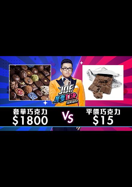 【Joe是要對決S2】EP08 1800元的奢華巧克力對決15元的平價巧克力!ft 籃籃