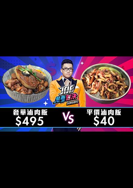 【Joe是要對決S2】EP20 495元的奢華滷肉飯對決40元的平價滷肉飯!ft 鐵牛