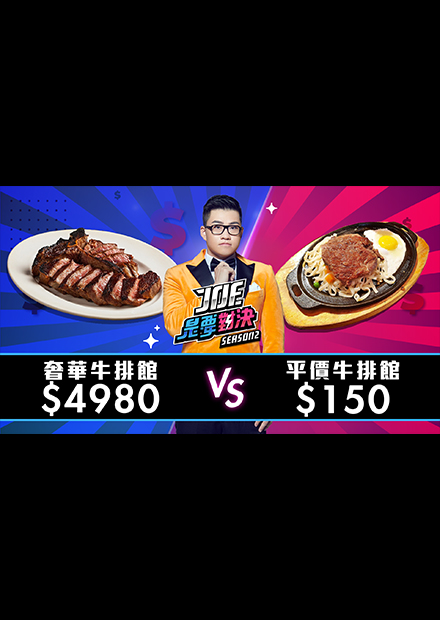 【Joe是要對決S2】EP04 4980元的奢華牛排 對決 150元平價牛排 !