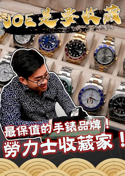 【Joe是要收藏】最保值的手錶品牌!勞力士收藏家!