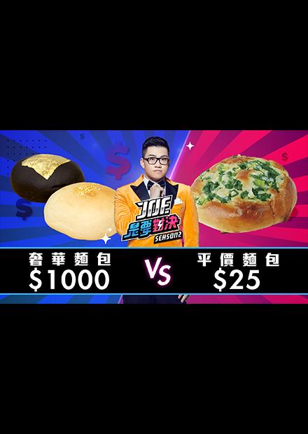 【Joe是要對決S2】EP03 1000元的奢華麵包對決25元平價麵包 !ft Fred