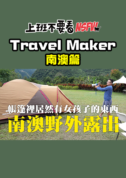【Travel Maker】露營篇:帳篷裡有女孩子的東西 - 南澳野外露出