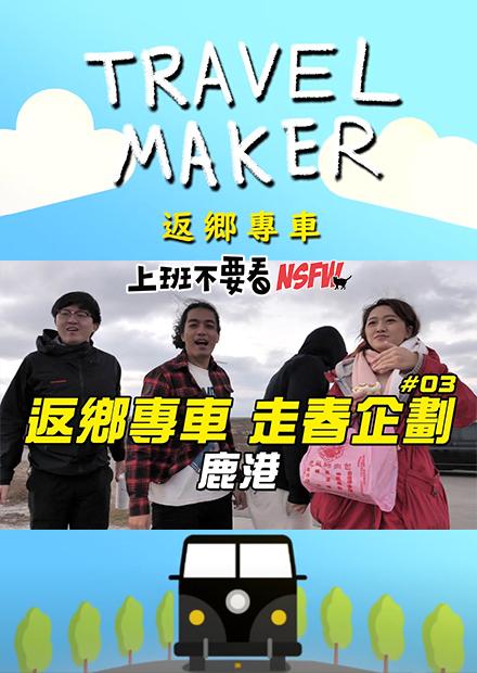 【Travel Maker】返鄉專車,走春企劃#03 鹿港 來接第三個員工回來開工啦!