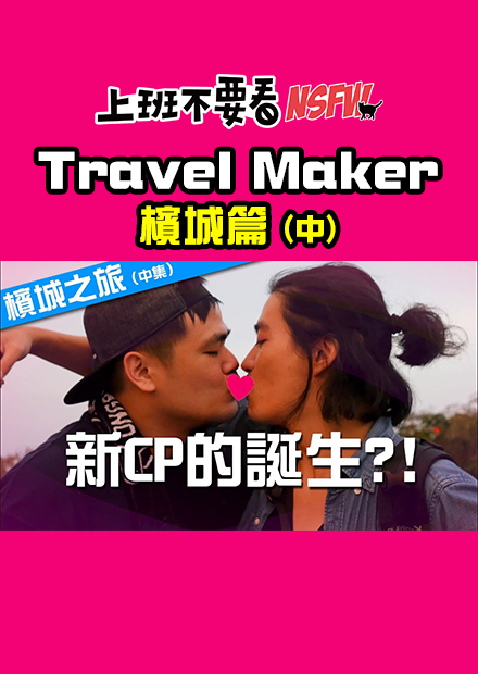 【Travel Maker】 出了個國就有新CP誕生?! - 檳城之旅(中集)