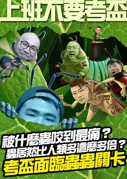 【上班不要考盃】被什麼蟲咬到最痛?蟲蟲居然比人類多這麼多倍?考盃面臨蟲蟲關卡!那我們來演蟋蟀吧!|第九屆  (沒有昆蟲的照片請放心觀看)