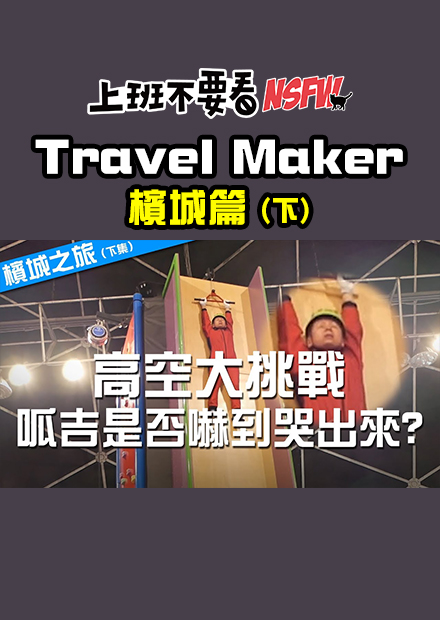 【Travel Maker】高空大挑戰!懼高症的呱吉是否會嚇到哭出來? - 檳城之旅 (下集)
