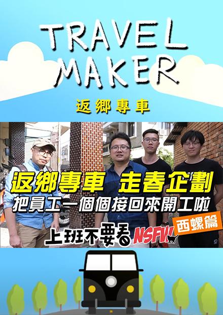 【Travel Maker】返鄉專車,走春企劃#01 西螺篇 - 把員工一個個接回來開工啦!