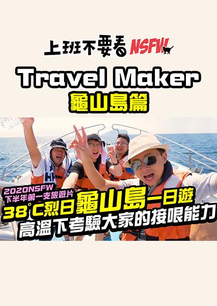 【Travel Maker】38°C烈日「龜山島」一日遊!高溫底下考驗大家的接哏能力!居然還在島上取脫口秀藝名!NSFW2020下半年第一支旅遊片