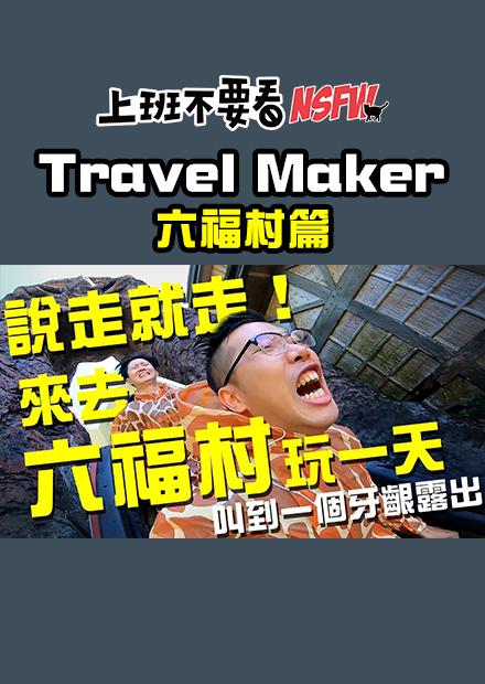【Travel Maker】說走就走!來去六福村玩一天!叫到一個嫑嫑的!