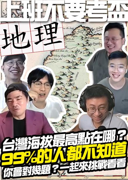 【上班不要考盃】台灣海拔最高點在哪個縣市?全軍覆沒魔王題!呱吉怒嗆鄭成功是海盜?|第八屆