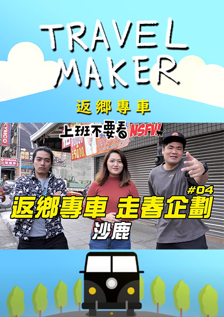 【Travel Maker】返鄉專車,走春企劃#04 沙鹿 終於接到最後一個員工回來開工啦!