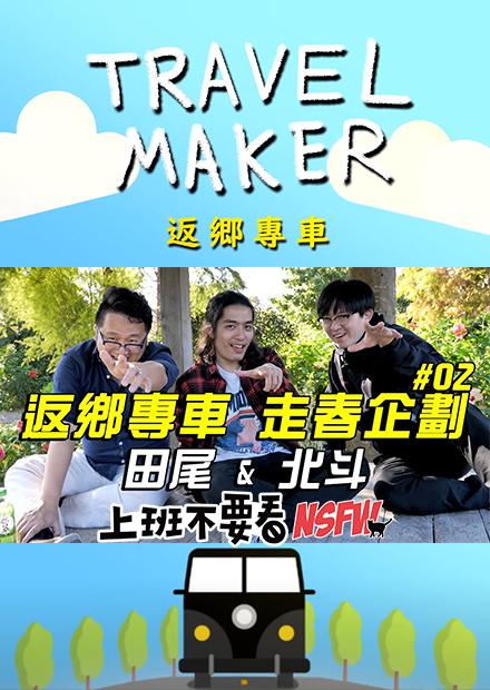 【Travel Maker】返鄉專車,走春企劃#02 田尾&ampamp北斗篇 - 來接第二個員工回來開工啦!