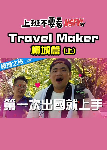 【Travel Maker】工作室第一次出國就上手 - 檳城之旅 (上集)