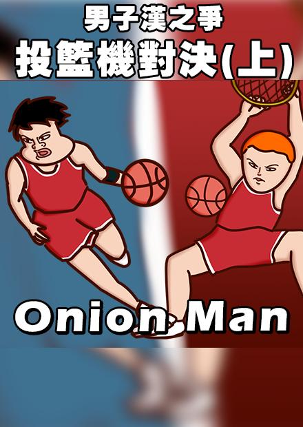 OnionMan | 男子漢之爭,投籃機對決(上)