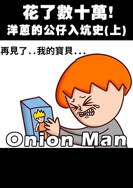 Onion Man | 花了數十萬!! 洋蔥的公仔入坑不歸路(上)