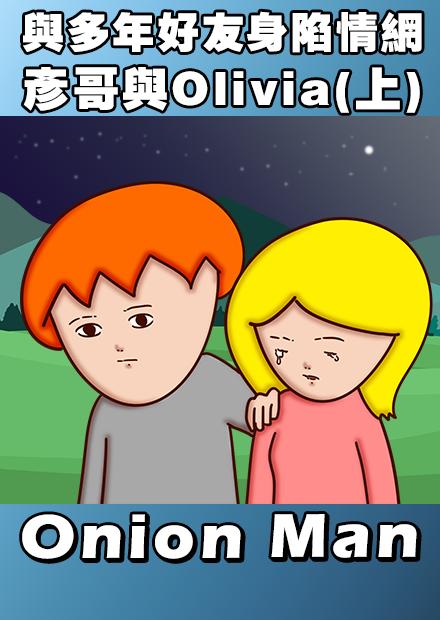 Onion Man | 彥哥與Olivia (上)