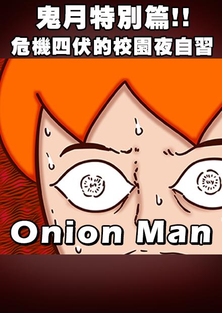 Onion Man | 鬼月特別篇!!  危機四伏的校園夜自習