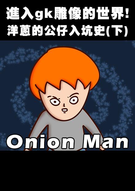 Onion Man | 花了數十萬!! 洋蔥的公仔入坑不歸路(下)