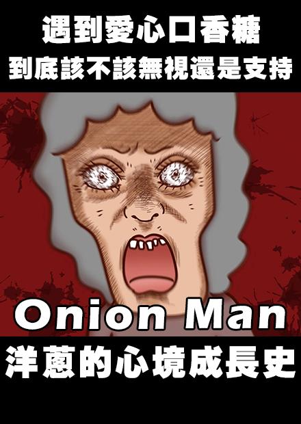 OnionMan | 遇到愛心口香糖 到底該不該無視還是支持洋蔥的心境成長史
