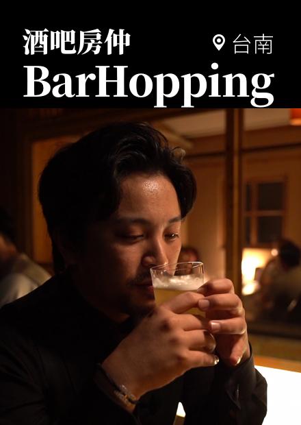 全台最適合 BarHopping 的 台南我來了!百年老宅改建,還有榮獲亞洲50大酒吧的TCRC,我在府城喝掛給你看