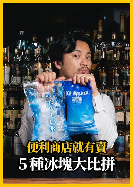 便利商店賣的冰塊有怪味?居家調酒神器,5種市售冰塊 大比拼!|Stupid Bar