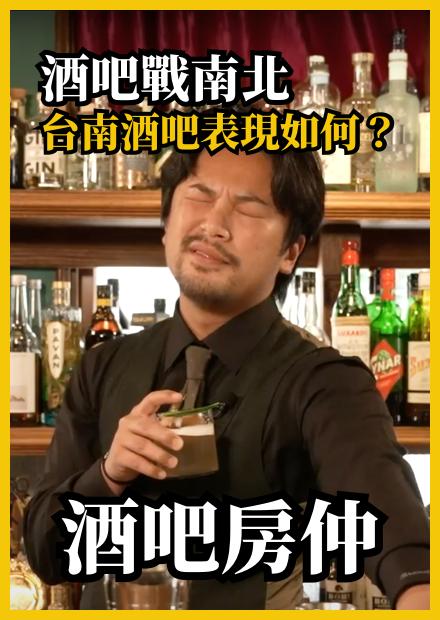 Bar home酒吧戰南北!#台南酒吧 表現如何?根本訂不到位啊!前進歐式洋房 #老宅改建 酒吧 #BarHome |酒吧房仲|Stupid Bar