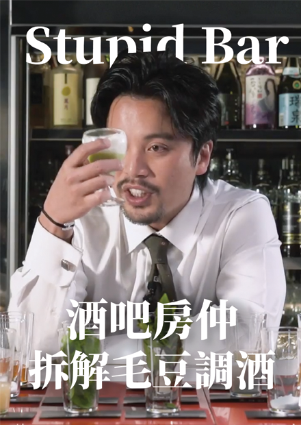 EP2  前進台北東區日式調酒吧 WA SHU 和,用毛豆製成調酒?盲測怎麼喝得出來?|酒吧房仲|Stupid Bar