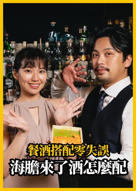 #海鮮餐酒搭配 零失誤!#海膽 搭什麼 #調酒 鮮度再升級 Feat. 佩喻 | Stupid Bar